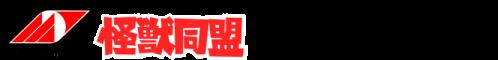 怪獣同盟 Official Site