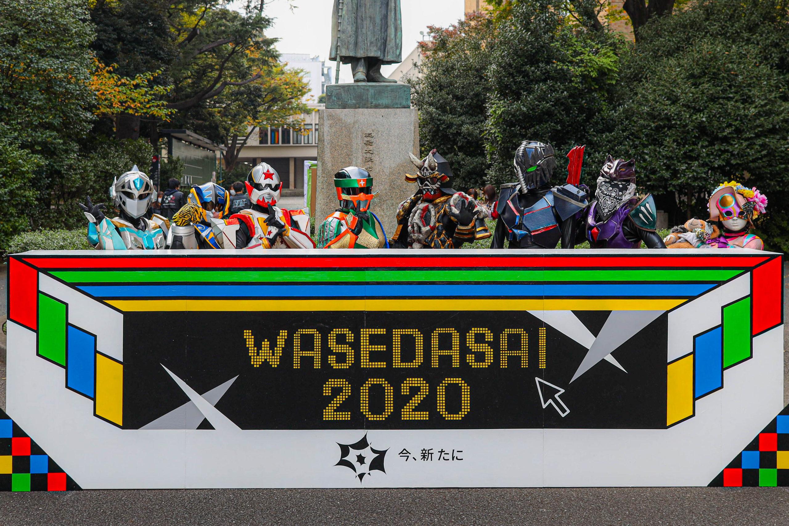 早稲田祭2020